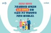 [안성시]  금년 1월부터 기초생활보장 부양의무자 기준 일부폐지…생계급여 지원확대  -경기티비종합뉴스-