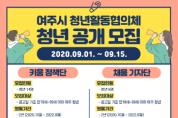 여주시 청년활동협의체 참여 청년 모집   -경기티비종합뉴스-