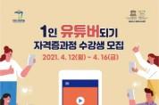 [이천시]   1인 미디어 콘텐츠 강사 양성과정 수강생 모집  -경기티비종합뉴스-