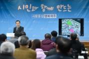 여주시, 2월 정례브리핑에서 코로나 19 차단 대응책 설명