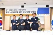 """하남시, 경기도·부천·김포와 """"GTX-D 상생협력 협약 체결"""""""