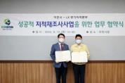 이천시, 한국국토공사(LX) 경기본부와 손잡다   -경기티비종합뉴스-
